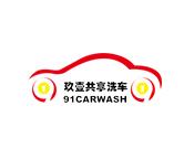 玖壹共享洗車