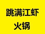 跳满江虾火锅