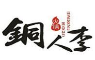 銅人李火鍋