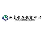 江蘇學歷教育中心