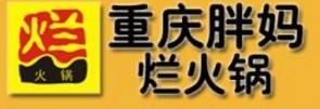 重庆?#33268;?#28866;火锅