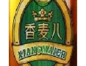 香麦儿啤酒