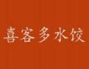 喜客多水饺