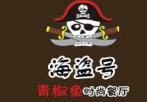 海盜號青椒魚
