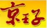 京王子白酒