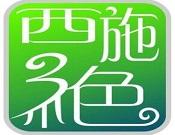 西施三絕祛斑美容中心