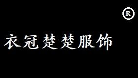 衣冠楚楚服装网www.vhao.net