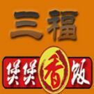 三福煲煲香饭煲仔饭