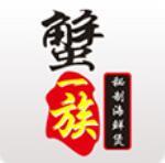 蟹一族秘制海鮮煲