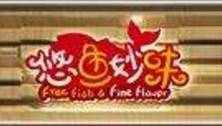 悠魚妙味魚火鍋