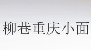 柳巷重庆小面