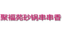 聚福苑砂锅串串香