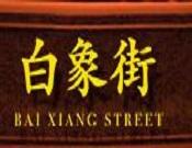 白象街老火鍋