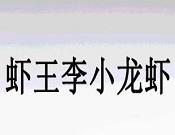 蝦王李小龍蝦