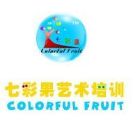 七彩果艺术培训