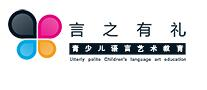 言之有禮語言藝術教育