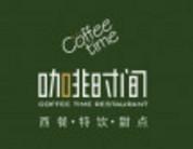 咖啡时间西餐厅