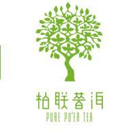 柏联普洱茶叶