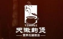 天徽韻煲瓦罐湯
