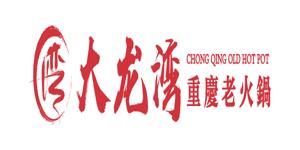 重慶大龍灣老火鍋