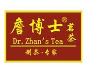 詹博士茗茶