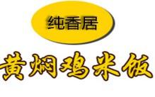 纯香居黄焖鸡米饭