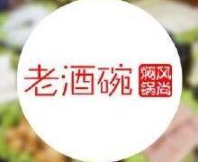 老酒碗風尚燜鍋