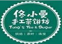 佟小曼手工茶餅坊