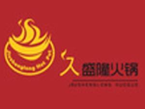 久盛隆火锅