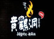 黃鶴洞銅磐烤肉