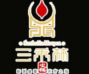 三禾林火鍋