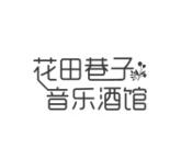 花田巷子音乐酒馆