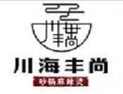 川海丰尚麻辣烫