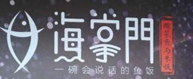 海掌门酸菜鱼