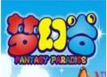 梦幻谷室内儿童乐园