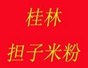 桂林担子米粉