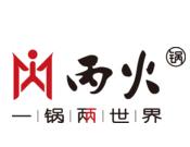 重慶丙火火鍋