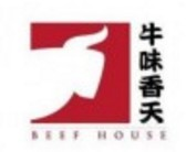 牛味香天火锅