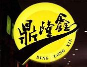 鼎隆鑫火鍋