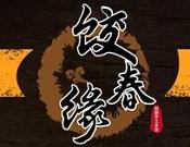 餃春緣水餃
