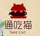 通吃貓時尚烤魚