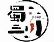 蜀三川麻辣香鍋