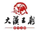 大漢王朝火鍋