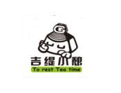 吉緹小憩奶茶