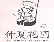 仲夏花園甜品