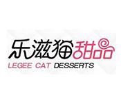 乐滋猫甜品