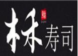 木禾精致壽司