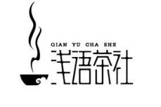 浅语茶社茶饮