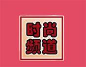 時尚頻道麻辣香鍋