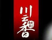 川云香麻辣香锅